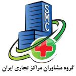گروه مشاوران مراکز تجاری ایران