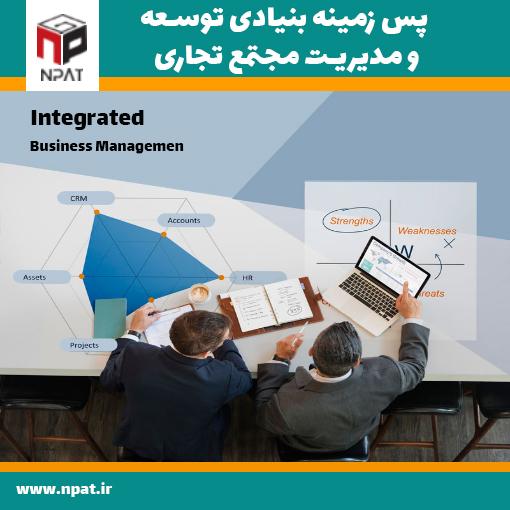پس زمینه بنیادی توسعه و مدیریت مجتمع تجاری ( قسمت سوم )