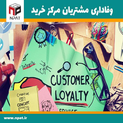 برنامه های دیجیتال وفاداری مشتریان مرکز خرید ،فرصت مناسبی را در اختیار مراکز خرید می گذارد تا مصرف کنندگان پر خرید را مورد هدف قرار دهد و آنها را به خرید بیشتر تشویق نماید. در بین برنامه های بازاریابی مراکز خرید ، وفاداری مشتریان یکی از محبوبترین روندها در سال 2015 بوده است. زیرا مراکزخرید تجارب بیشتری در زمینه بازاریابی و تکنولوژی کسب کرده اند.