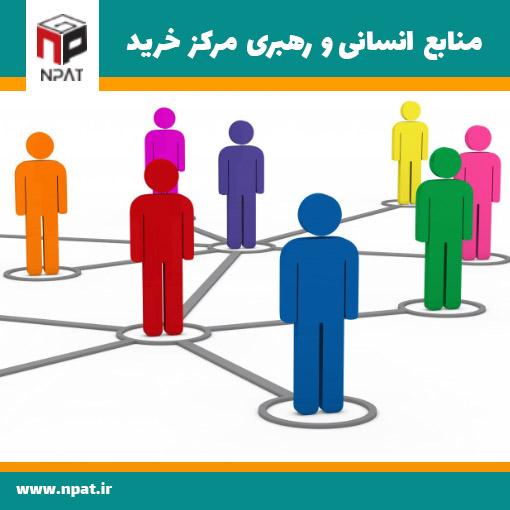 نیروهای انسانی نیروهایی هستند که مرکز خرید را اداره می کنند و بخشی از خانواده گسترده مدیرمرکزهستند . آنها باید برای مهارتشان انتخاب شده باشند تا همگی جزئی از گروه مدیریت باشند .